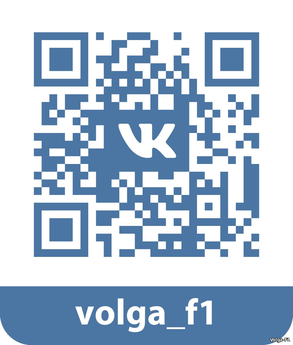 Volga-f1 в Контакте